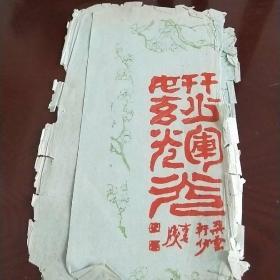 金通尹舊藏:清代朵云軒《妍妙輝光》仿古名箋外包裝廣告紙