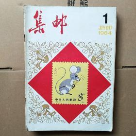 集郵1984【10本合售,缺2和3】