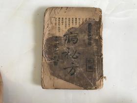 百病秘方 初集 续集 2册