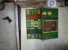 紙幣  雙月刊  2007 1。。