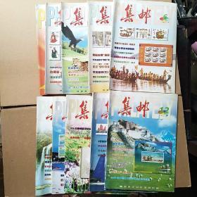 集郵2001【10本合售,缺11和5】