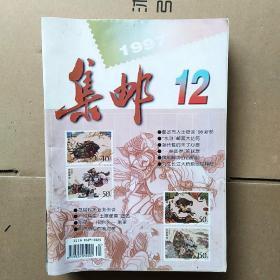 集郵1997【11本合售,缺6】