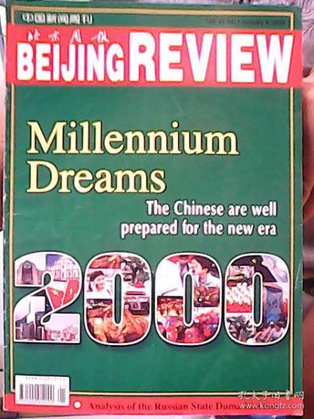 Beijing Review北京周報 英文版 2000年 第1,3,5,8,10,12,13,14,17,19,20,21,23,25,26,27,28,29,30,31,32,33,39,40,41,45,47,49,50, 共29期 29本 合售