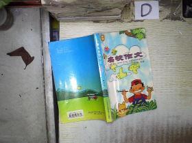 小学生名校作文 第十辑   。。