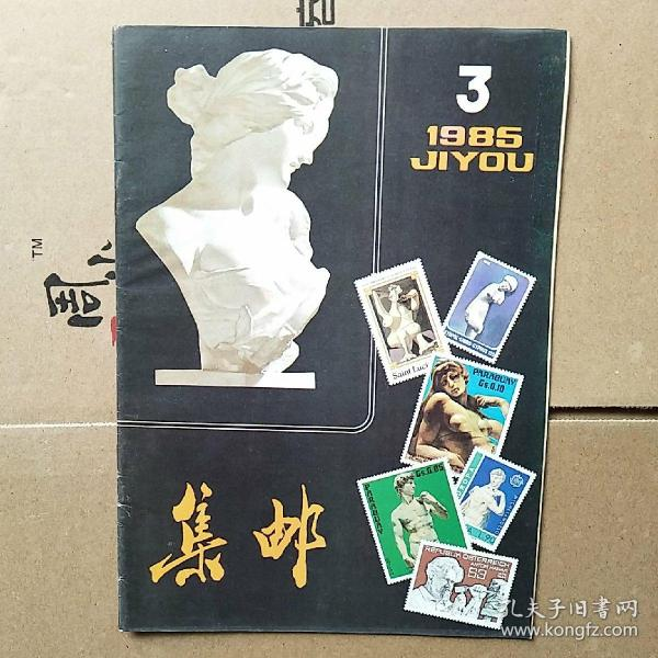 集郵1985、3