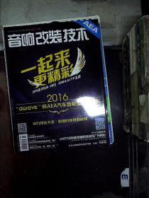 音響改裝技術 2015 10