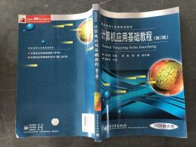 计算机应用基础教程(第2版 2009新大纲)/职业教育公共课规划教材