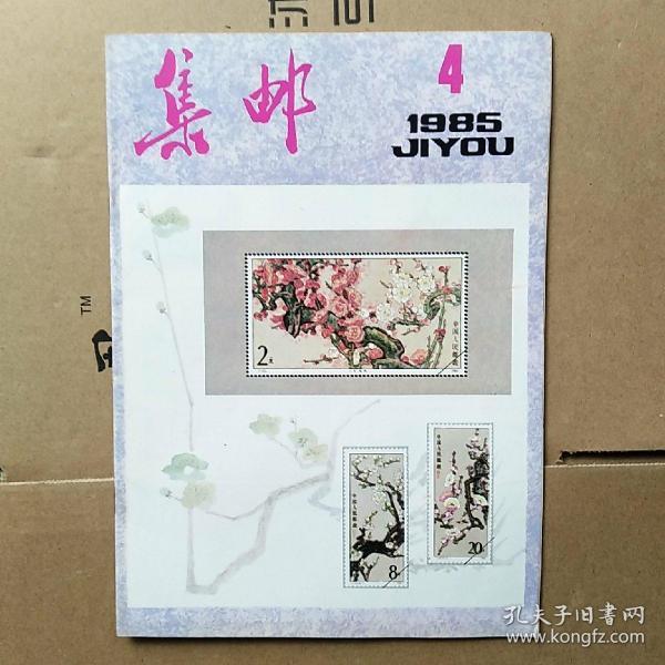 集郵1985、4