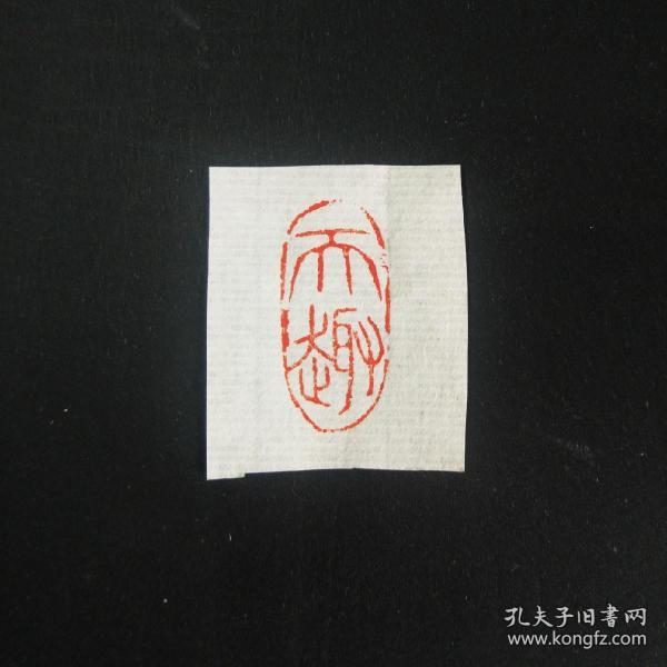 手工篆刻印章石章書畫章閑章名章引首章(天趣)