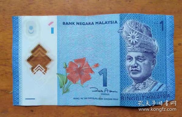 馬來西亞1林吉特紙幣塑料鈔