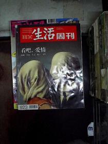 三聯生活周刊 923