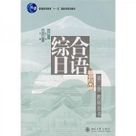 综合日语 (第三册)教师用书