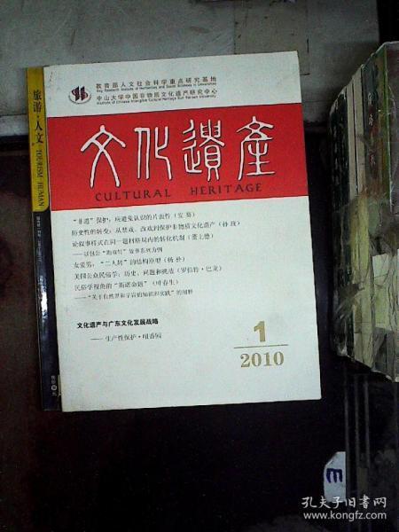 文化遺產 2010 1