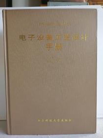 电子工程系列丛书 电子设备工艺设计手册(大16开硬精装 一版一印 仅印500册 1332页)