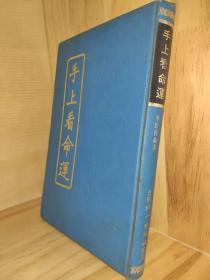 早期原版《手上看命运》精装一册