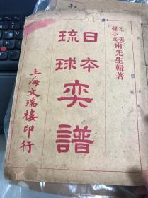 日本琉球弈譜