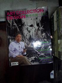 藝術收藏+設計 2009