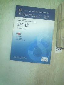 十二五普通高等教育本科国家级规划教材:卫生法(第4版)、、、