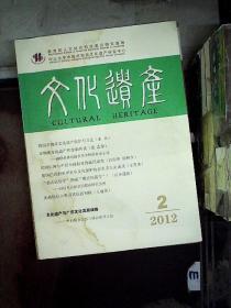 文化遺產 2012 2