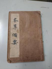本草備要 大字本 帶插圖 上海鴻文書局石印