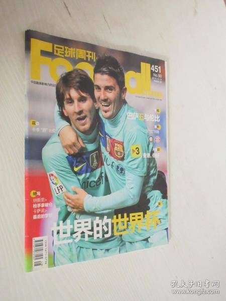 足球周刊            2010年總第451期