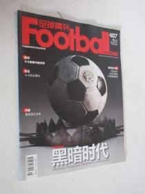 足球周刊            2010年總第407期