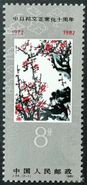 J84 中日邦交(2-1)原膠全新全品(J84-1郵票)J84郵票2-1