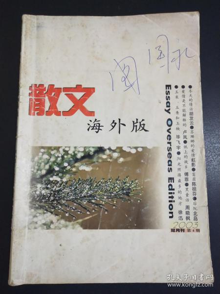 散文海外版     雜志   2003   4