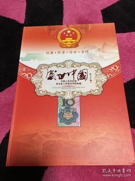 第五套人民幣吉祥號典藏 10元