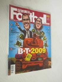 足球周刊            2010年總第403期