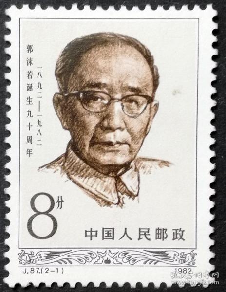J87郭沫若誕生九十周年(2-1)原膠全新上品(J87-1郵票)J87郵票2-1