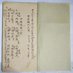 中医古籍手抄本333