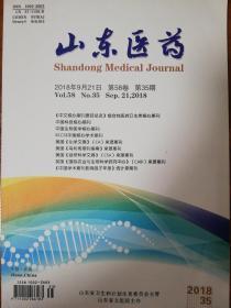 山東醫藥2018年第35期