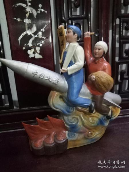 文革彩瓷-趕美超英.大躍進好(上世紀五.六十年代生產大躍進的雕塑作品 罕見的紅色收藏珍品,.此為景德鎮雕塑瓷廠的作品,無破無損,保存完整。