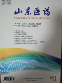 山東醫藥2019年第3期