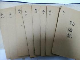 民國石印線裝本~西遊記 8冊全~含書套~每冊書前附圖
