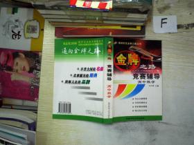 金牌之路竞赛辅导(高中数学)/奥林匹克金牌之路丛书
