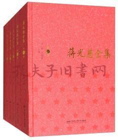 《蔣光慈全集:套裝共六冊》