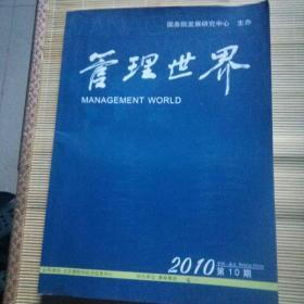 管理世界2010年第十期