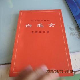 革命現代京劇白毛女主旋律樂譜