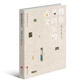 藏在名画里的中国:藏在名画里的古文