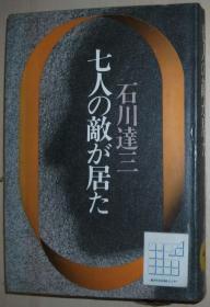 日文原版书 七人の敌が居た (1980年、精装) 石川达三 (著)