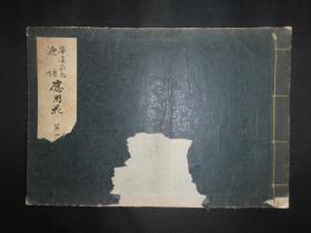 昭和十一年日本彩色印《華道家元池坊華務課》都是彩色畫作,很漂亮。