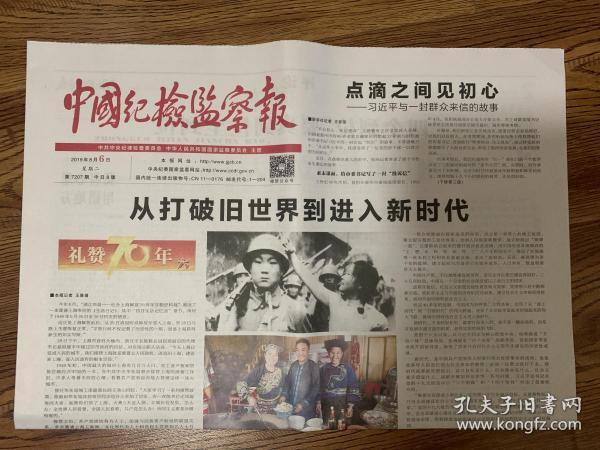 2019年8月6日 中國紀檢監察報  從打破舊世界到進入新時代  點滴之間見初心 與一封群眾來信的故事