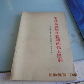 毛澤東思想在新疆的偉大勝利-慶祝新疆維吾爾自治區成立十周年文集