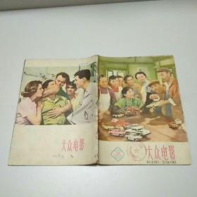 《大眾電影》1960年九期