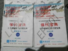 保代宝典 真题集训全两册,干净现货。