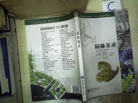 """园林美术 高等职业教育园林类专业""""十二五""""规划系列教材"""