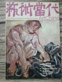藝術當代(西方哲學與中國當代藝術)