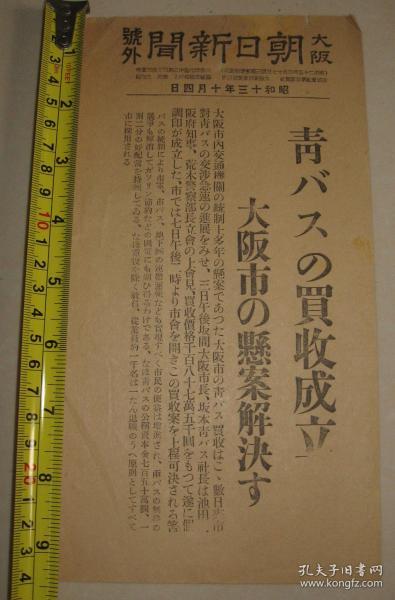 1938年10月4日《大坂朝日新闻》号外   蓝巴士公司被成功收购,巴士公司之间的无序竞争消解,困扰大坂市多年的问题成功解决